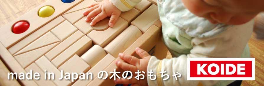コイデ社の木のおもちゃ