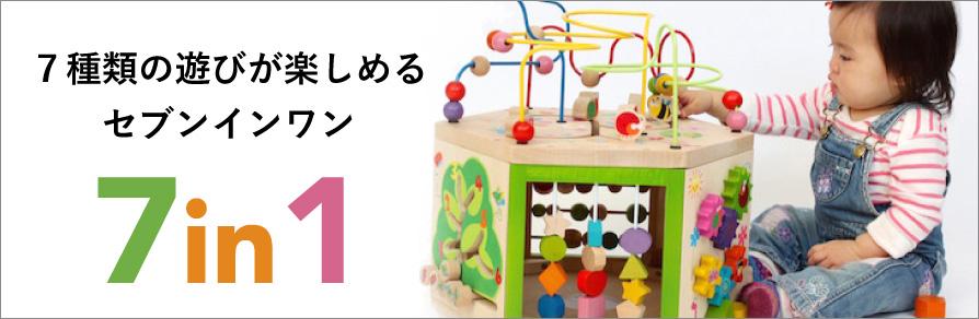 木のおもちゃ 7IN1