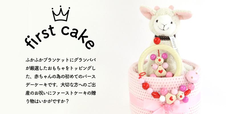 ファーストケーキの説明