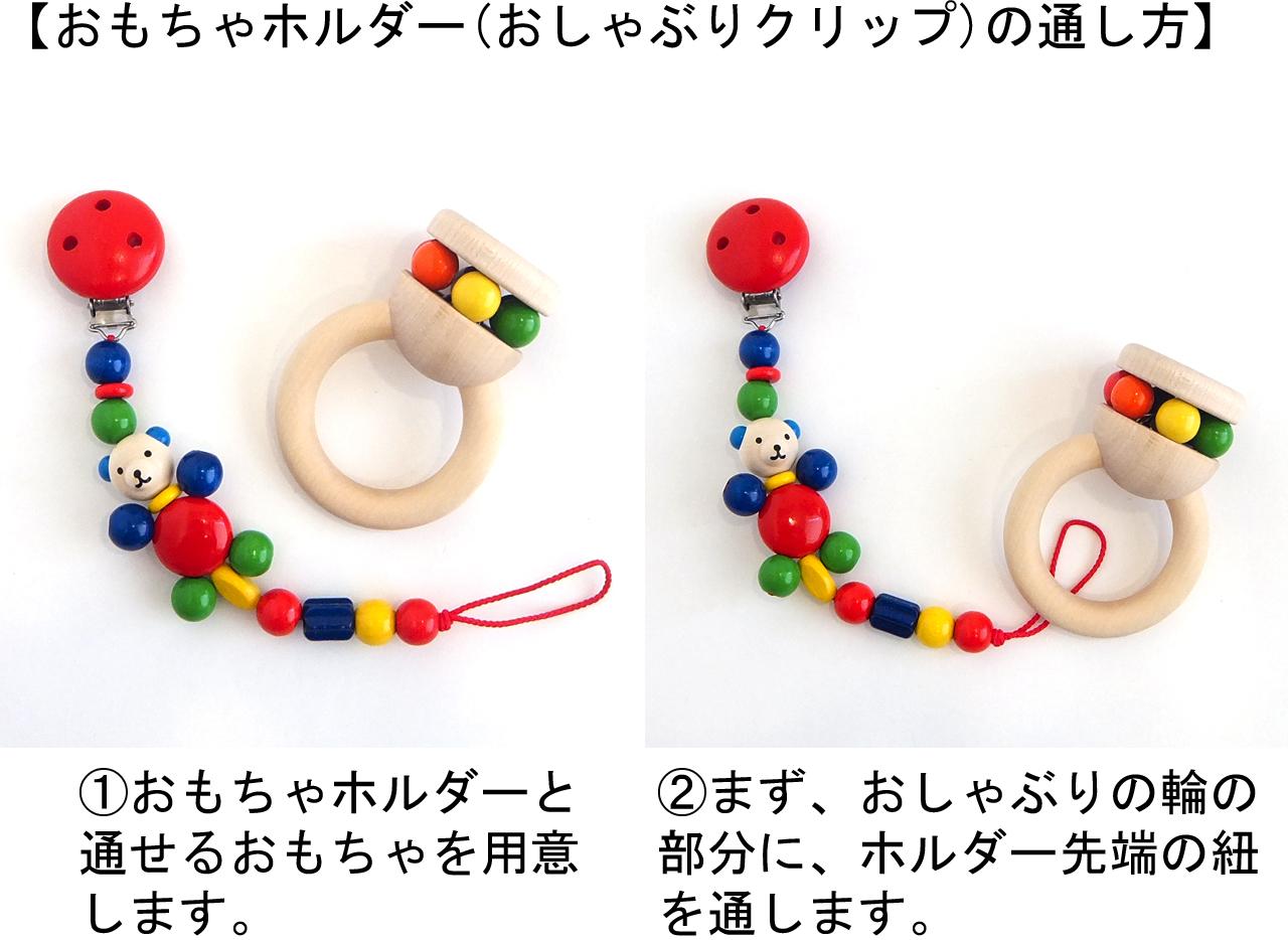 おもちゃホルダー説明1