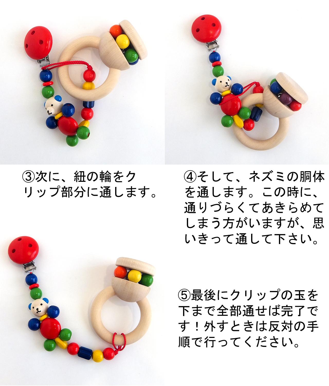 おもちゃホルダー説明2