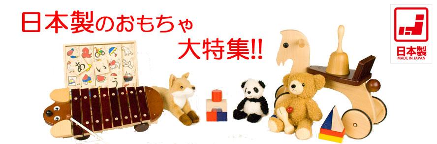 日本製のおもちゃ特集
