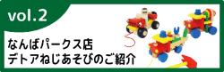 大阪なんばパークス店