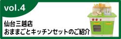 仙台三越店