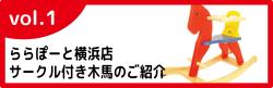2015ららぽーと横浜店