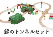 緑のトンネルレールセット