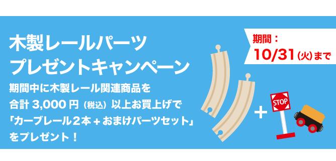 木製レールキャンペーン