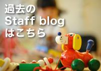 スタッフブログ グランパパブログ
