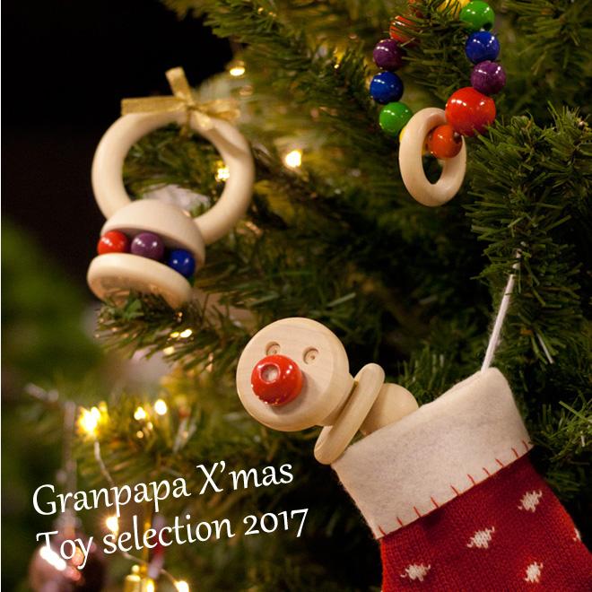 グランパパのクリスマス